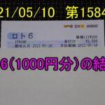 第1584回のロト6(1000円分)の結果