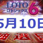 1584回ロト6予想(5月10日抽選日)