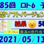 第1585回 ロト6予想 2021年5月13日抽選