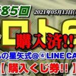 第1585回 ロト6~JRAの星矢式@④LINECard!!~【購入くじ券公開!!】~(2021年05月13日(木)抽選)~前回は、1数字。今回は、6点!!