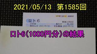 第1585回のロト6(1000円分)の結果