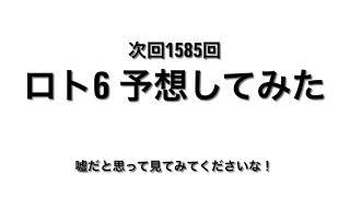 【1585回】ロト6予想!2021.5.13(木)抽選。オリジナル攻略法で高額当選を狙うぞ!