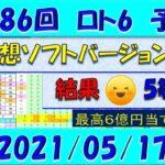 第1586回 ロト6予想 2021年5月17日抽選