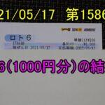 第1586回のロト6(1000円分)の結果