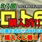 第1587回 ロト6~JRAの星矢式@④LINECard!!~【購入くじ券公開!!】~(2021年05月20日(木)抽選)~前回、1数字…。今回は、2点!!