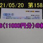 第1587回のロト6(11000円分)の結果