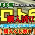 第1588回 ロト6~JRAの星矢式@④LINECard!!~【購入くじ券公開!!】~(2021年05月24日(月)抽選)~前回、1数字+B数字…。今回は、6点!!