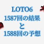 【1588回】ロト6予想!2021.5.24(月)抽選。オリジナル攻略法で高額当選を狙うぞ!【宝くじ億万長者】