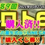 第1589回 ロト6~JRAの星矢式@④LINECard!!~【購入くじ券公開!!】~(2021年05月27日(木)抽選)~前回も、1数字+B数字w 今回は、5点!!