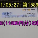 第1589回のロト6(11000円分)の結果