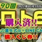 第1590回 ロト6~JRAの星矢式@④LINECard!!~【購入くじ券公開!!】~(2021年05月31日(月)抽選)~前回、1数字…。 今回、8点で欲張り!?