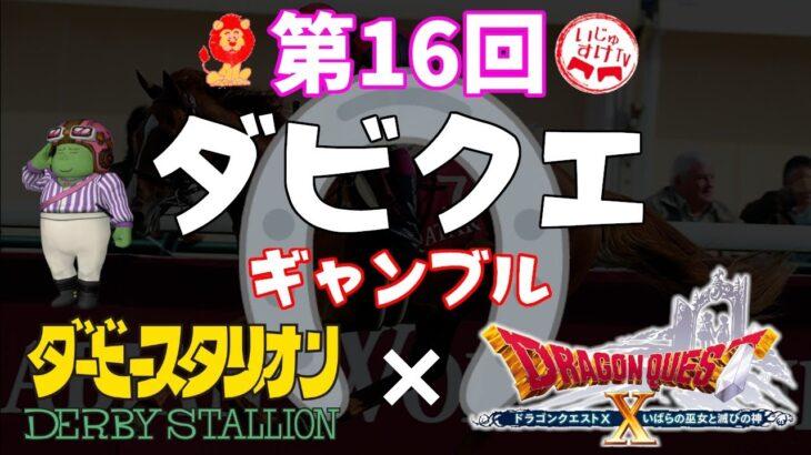 第16回ダビクエ! ダビスタ×ドラクエ10 ギャンブル