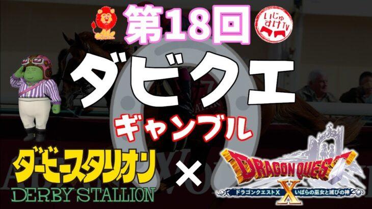 第18回ダビクエ! ダビスタ×ドラクエ10 ギャンブル