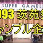 1993 茨苑祭 ギャンブル企画