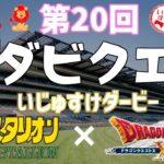 第20回ダビクエ! ダビスタ×ドラクエ10 ギャンブル