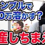 【ひろゆき】ギャンブルで毎月20万円溶かす彼氏は破産しろ【切り抜き】