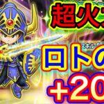 【星ドラ】ロトの剣+200の威力を見よ!!これが伝説の勇者のつるぎです!!【アナゴ マスオ 声真似】