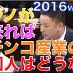 山本太郎 カジノがギャンブル依存症を増長する!パチンコ産業の韓国人は?2016winter【面白い国会中継】