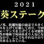 【ゼロ太郎】「葵ステークス2021」出走予定馬・予想オッズ・人気馬見解