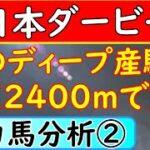 日本ダービー2021年の予想オッズ上位馬を分析!この馬達も侮ってはいけないです