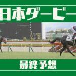 【2021日本ダービー】相手筆頭はこの馬!!○○のオッズに妙味あり!?