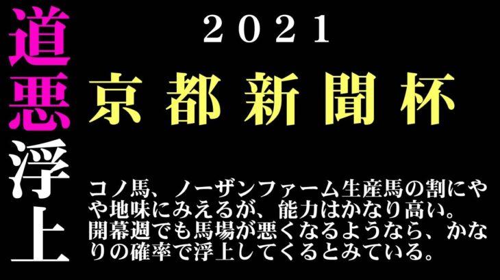【ゼロ太郎】「京都新聞杯2021」出走予定馬・予想オッズ・人気馬見解