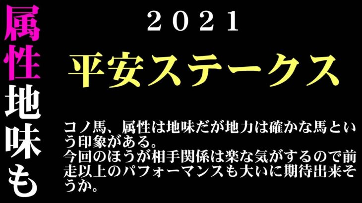 【ゼロ太郎】「平安ステークス2021」出走予定馬・予想オッズ・人気馬見解