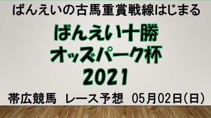 【帯広競馬】ばんえい十勝オッズパーク杯2021予想 古馬重賞戦線が始まる