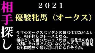 【ゼロ太郎】「優駿牝馬(オークス)2021」出走予定馬・予想オッズ・人気馬見解