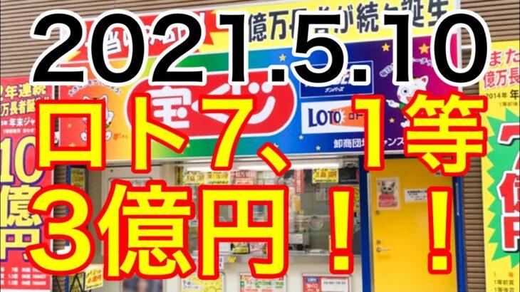 【2021.5.10】ロト7、1等3億円!!&ロト6予想!