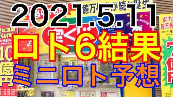 【2021.5.11】ロト6、1等6億!!&ミニロト予想!