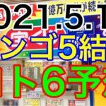 【2021.5.13】ビンゴ5結果&ロト6予想!