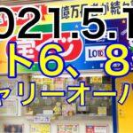 【2021.5.14】ロト6、また8億キャリーオーバー!&ロト7予想!