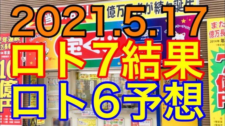 【2021.5.17】ロト7結果&ロト6予想!