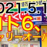 【2021.5.18】ロト6キャリーオーバー&ミニロト予想!