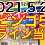 【2021.5.20】ビンゴ5、3ライン当選&ロト6予想!