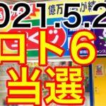 【2021.5.21】ロト6当選!!&ロト7予想!