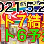 【2021.5.24】ロト7キャリーオーバー&ロト6予想!