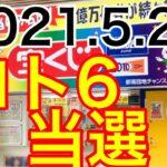 【2021.5.25】ロト6当選!!&ミニロト予想