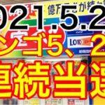 【2021.5.26】ビンゴ5、2週連続当選!!&ロト6予想!