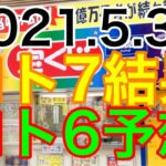 【2021.5.31】ロト7結果&ロト6予想!