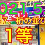 【2021.5.3】ロト7まさかの桁は1等&ロト6予想!
