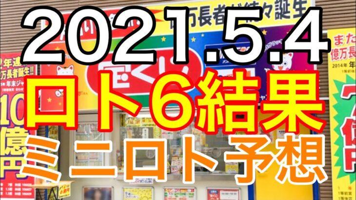 【2021.5.4】ロト6またまたキャリーオーバー&ミニロト予想!