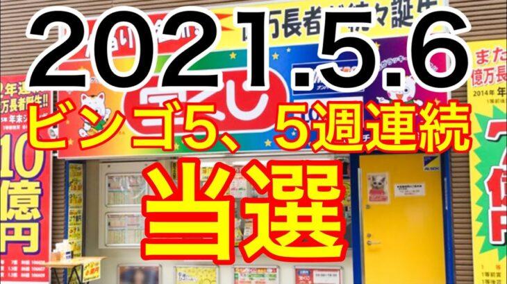 【2021.5.6】ビンゴ5、5週連続当選、ロト2連続当選&ロト6予想!