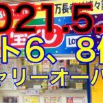 【2021.5.7】ロト6まさかの8億キャリーオーバー&ロト7予想!