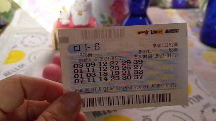 【20210419ロト6、5等当選ありがとうございました。】#宝くじ#ロト6#ロト6の5等当選