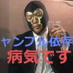 【暗黒放送】ギャンブルをやめたい【2021/04/29】