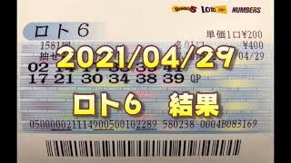 ロト6結果発表(2021/04/29分)