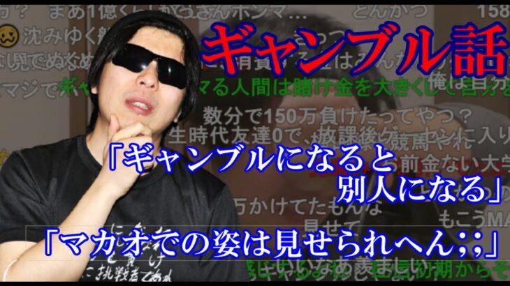 ギャンブル話を熱弁するもこう先生 【2021/05/02】