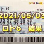 ロト6結果発表(2021/05/03分)